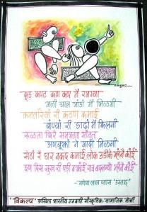 कविता पोस्टर- रवि कुमार, रावतभाटा