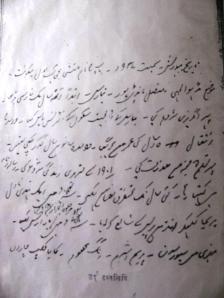 प्रेमचंद की उर्दू हस्तलिपी