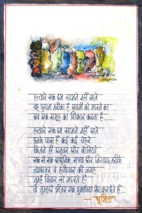 धूमिल का कविता