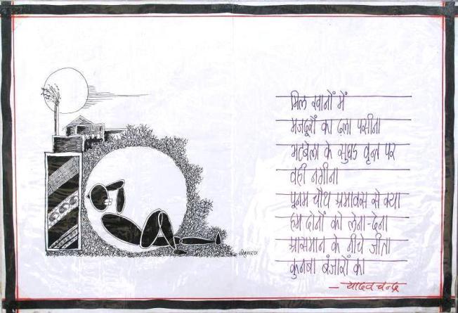 कविता पोस्टर - रवि कुमार