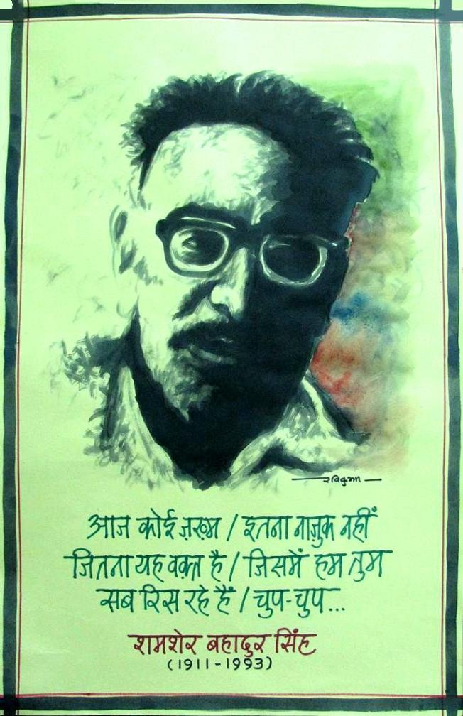 कविता पोस्टर - रवि कुमार, रावतभाटा